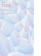 英単語ターゲット1900 大学入試出る順 5訂版 WHITE2017