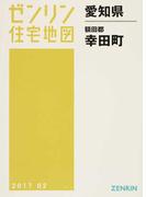 ゼンリン住宅地図愛知県額田郡幸田町