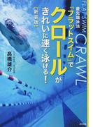 最先端泳法『フラットスイム』でクロールがきれいに速く泳げる! 新装版