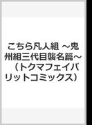 こちら凡人組 ~鬼州組三代目襲名篇~ (トクマコミックス)(Tokuma comics)