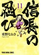 信長の忍び (11)(YOUNG ANIMAL COMICS)