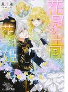 花冠の王国の花嫌い姫 (ビーズログ文庫) 4巻セット(B's‐LOG文庫)