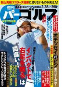 週刊パーゴルフ 2017/2/28号