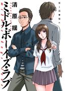 【1-5セット】ミドル・ボーイズ・ラブ 分冊版(アクションコミックス)