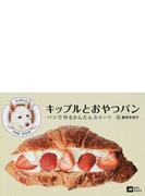 キップルとおやつパン パンで作るかんたんスイーツ