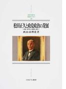 松田正久と政党政治の発展 原敬・星亨との連携と競合 (MINERVA日本史ライブラリー)