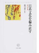 日系文化を編み直す 歴史・文芸・接触