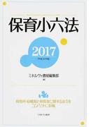 保育小六法 2017