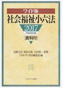 社会福祉小六法 ワイド版 2017