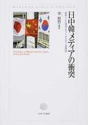 日中韓メディアの衝突 新聞・テレビ報道とネットがつなぐ三国関係 (龍谷大学国際社会文化研究所叢書)