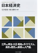 日本経済史 (MINERVAスタートアップ経済学)