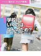 学校にいくのは、なんのため? (シリーズ・「変わる! キャリア教育」)