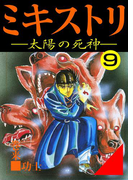 【146-150セット】ミキストリ-太陽の死神-(ヤング宣言)