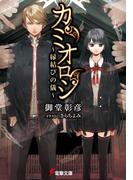 【全1-2セット】カミオロシ(電撃文庫)