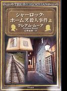 【全1-2セット】シャーロック・ホームズ殺人事件