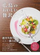 広島のおいしい贅沢ランチ 保存版