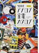 70年代アナログ家電カタログ メイド・イン・ジャパンのデザイン! 新装版
