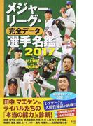 メジャーリーグ・完全データ選手名鑑 2017