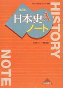 日本史Aノート 改訂版