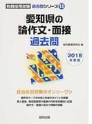 愛知県の論作文・面接過去問 2018年度版