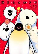 恋するシロクマ 3 (MFコミックス)(MFコミックス)