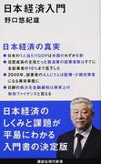 日本経済入門 (講談社現代新書)(講談社現代新書)
