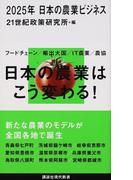 2025年日本の農業ビジネス (講談社現代新書)(講談社現代新書)