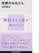 京都のおねだん (講談社現代新書)(講談社現代新書)