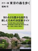 東京の森を歩く カラー版