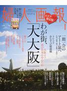 婦人画報 大阪エリア版 わが街、「大大阪」