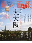 婦人画報 大阪エリア版 わが街、「大大阪」 (FG MOOK)(FG MOOK)