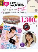 25ans 2017年4月号 × 「gingam」 25ans別注カラー アニーロクラシック スワロフスキーブレスレット 特別セット