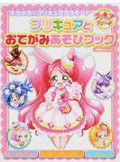 キラキラ☆プリキュアアラモードプリキュアとおてがみあそびブック