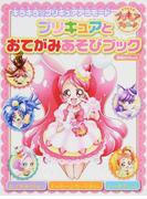 キラキラ☆プリキュアアラモードプリキュアとおてがみあそびブック (講談社Mook)(講談社MOOK)