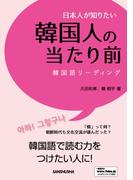 日本人が知りたい韓国人の当たり前 韓国語リーディング