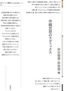 沖縄思想のラディックス
