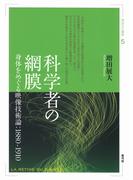 科学者の網膜 身体をめぐる映像技術論:1880−1910 (視覚文化叢書)