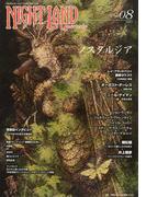 ナイトランド・クォータリー vol.08 ノスタルジア