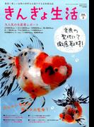 きんぎょ生活 2017年 04月号 [雑誌]