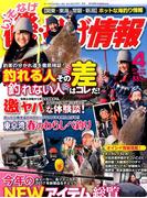 磯・投げ情報 2017年 04月号 [雑誌]