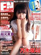 ENTAME (エンタメ) 2017年 04月号 [雑誌]