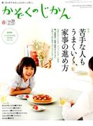 かぞくのじかん 2017年 03月号 [雑誌]