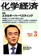 化学経済 2017年 03月号 [雑誌]