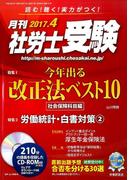 月刊 社労士受験 2017年 04月号 [雑誌]