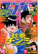 月刊 少年マガジン 2017年 04月号 [雑誌]