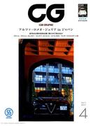 CG (カーグラフィック) 2017年 04月号 [雑誌]