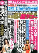実話BUNKA超タブー 2017年 04月号 [雑誌]