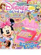 ディズニーといっしょブック 2017年 04月号 [雑誌]