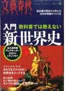 文藝春秋SPECIAL (スペシャル) 2017年 04月号 [雑誌]