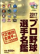 報知グラフ 2017年 03月号 [雑誌]